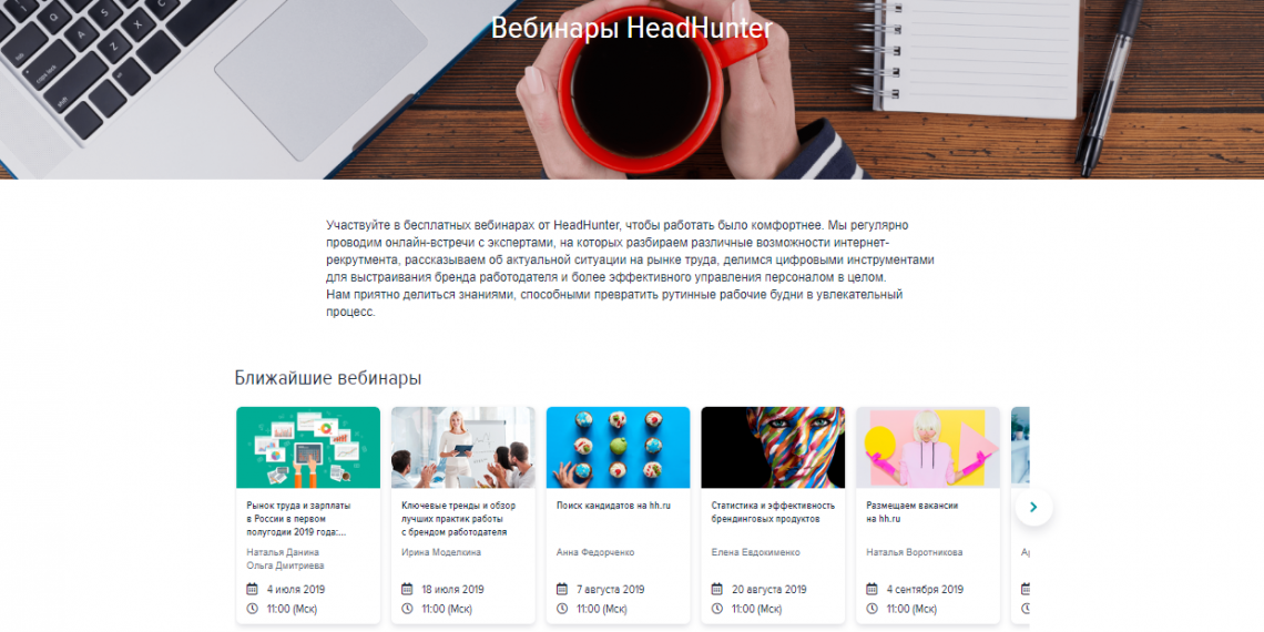 Вебинары HeadHunter