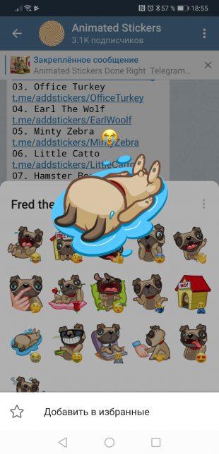 анимированные стикеры в Telegram