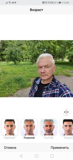 FaceApp Cool Old