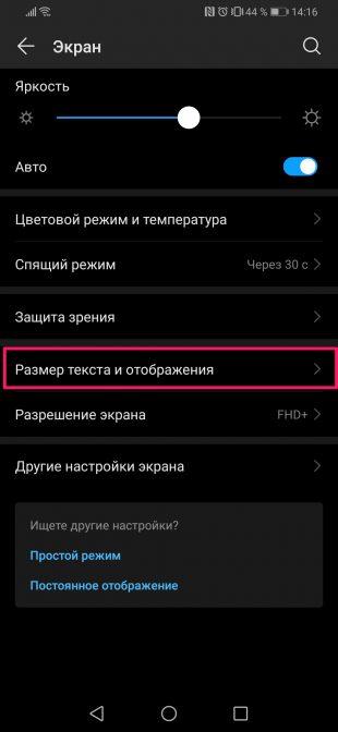 как увеличить размер текста на Android