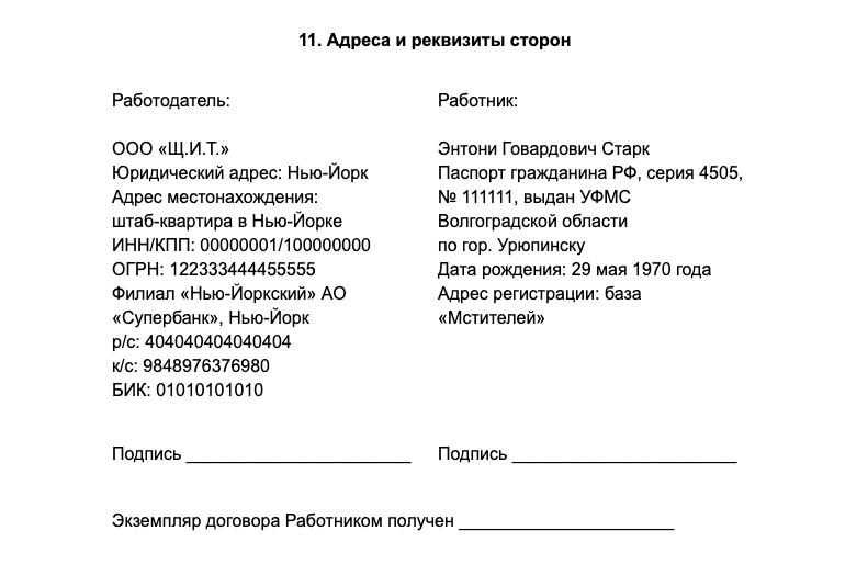 Адреса и реквизиты сторон