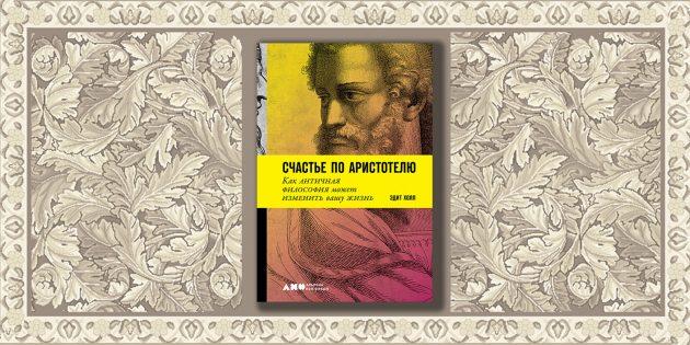 Эдит Холл, «Счастье по Аристотелю»
