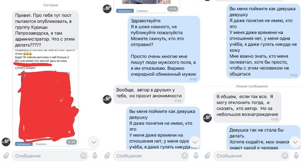 Мошеннические схемы: курицы города Н.
