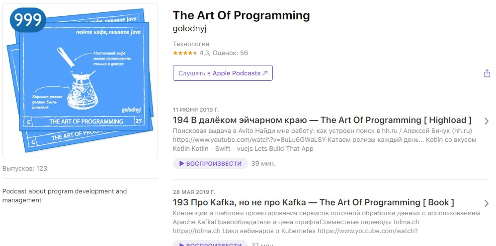 Подкасты о технологиях: The Art of Programming