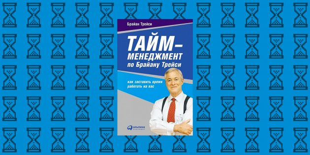 Управление временем: «Тайм-менеджмент», Брайан Трейси