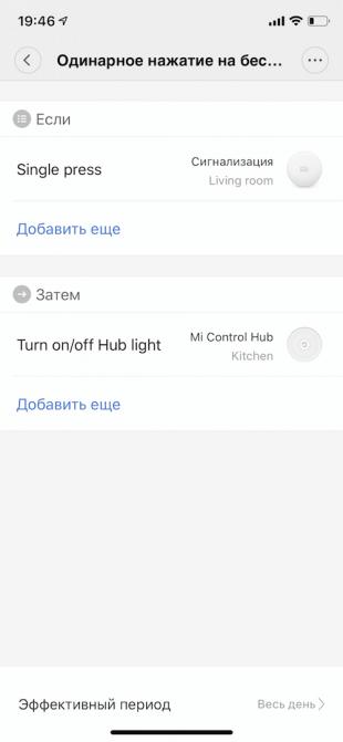 Xiaomi Mi Smart: алгоритм при одинарном нажатии кнопки