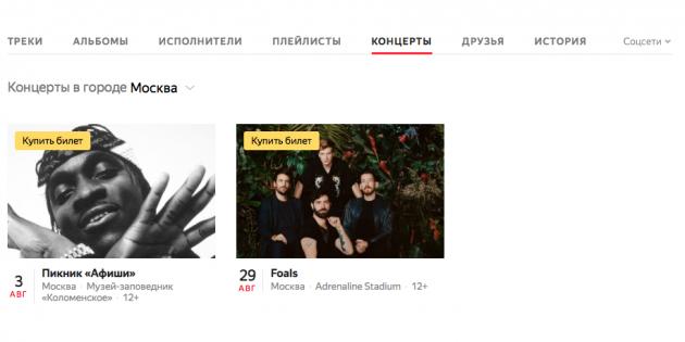 Билеты на концерты в «Яндекс.Музыке»