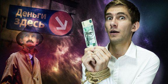 Пришли с улицы и получили 15 тысяч рублей: разоблачение микрозаймов