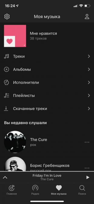 Тёмная тема в «Яндекс.Музыке»