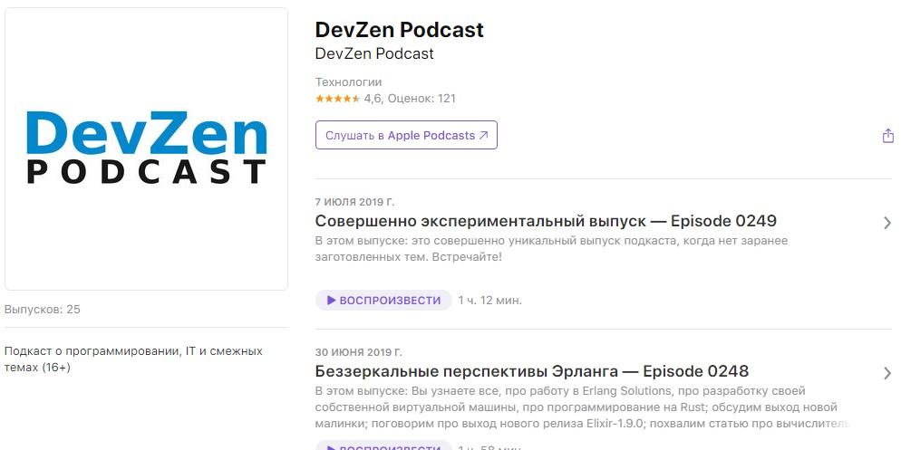 Подкасты о технологиях: DevZen