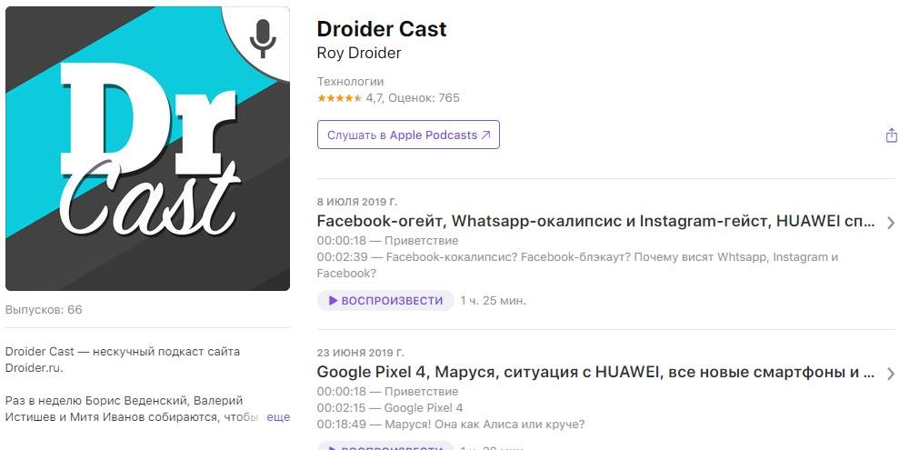 Подкасты о технологиях: Droider Cast