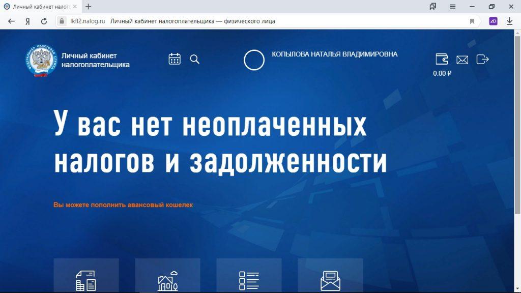 Онлайн-сервисы: налоги