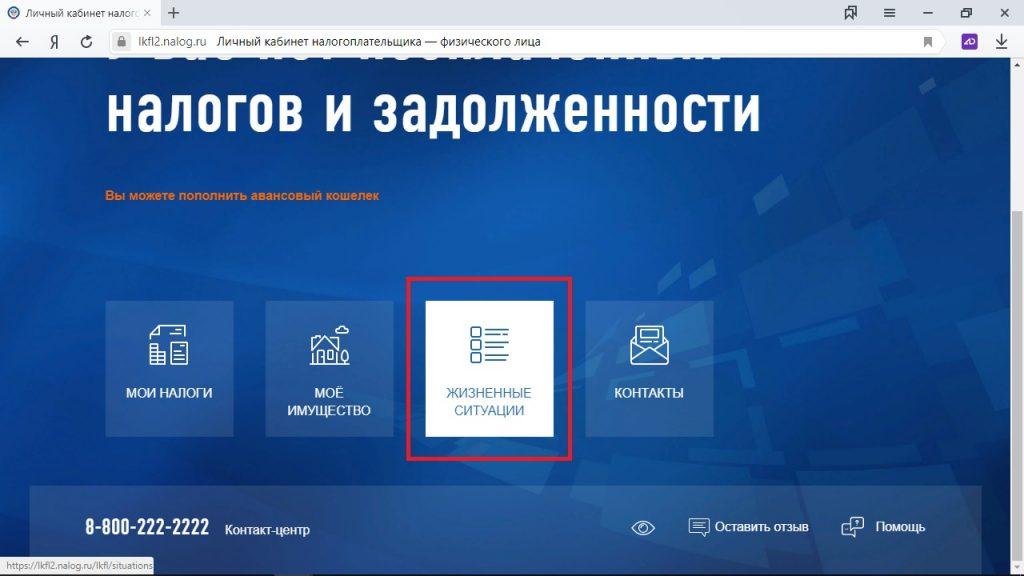 Онлайн-сервисы: ФНС