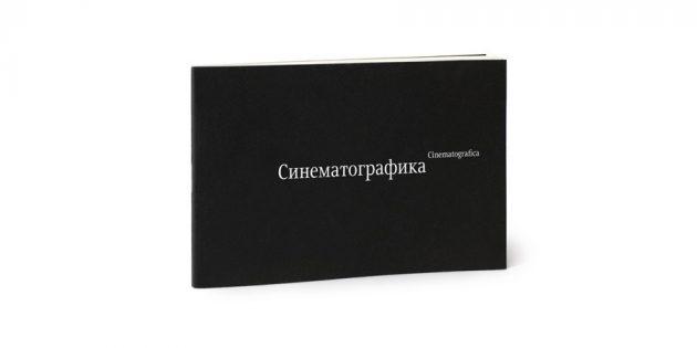 Необычные штуки для настроения и не только: книга «Синематографика», Эркен Кагаров