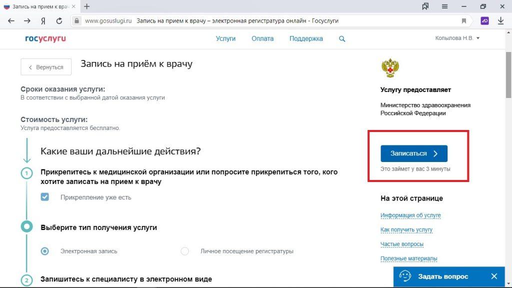 Онлайн-сервисы: запись к врачу