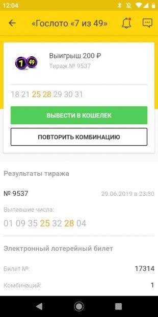 В мобильном приложении «Столото» можно заполнить билеты вручную или выбрать комбинацию автоматически