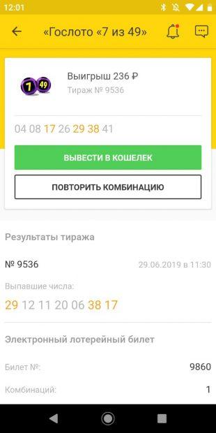 Мобильное приложение «Столото»: о выигрыше сообщит уведомление