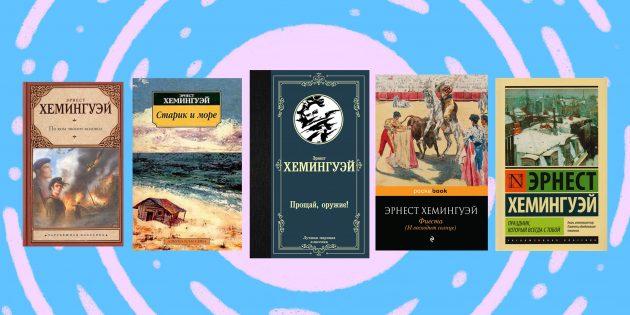 Книги Эрнеста Хемингуэя