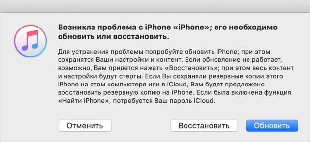 iTunes проблема с iPhone