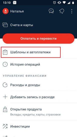 Онлайн-сервисы: автоплатёж