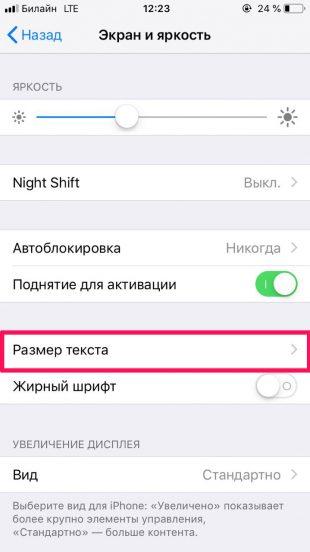 увеличить размер текста на iOS