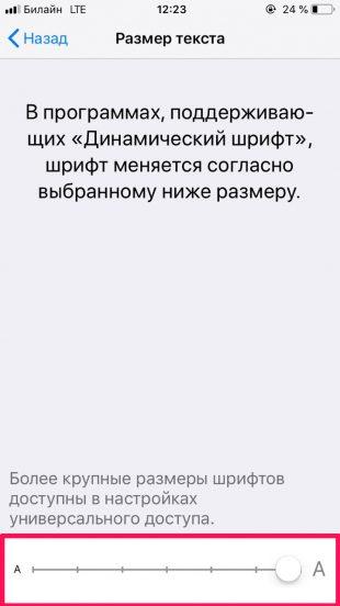 Как увеличить размер текста на iOS, Android и на ПК