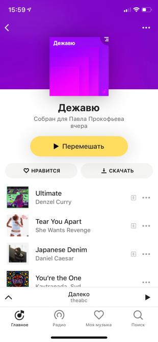 Умные плейлисты в «Яндекс.Музыке»