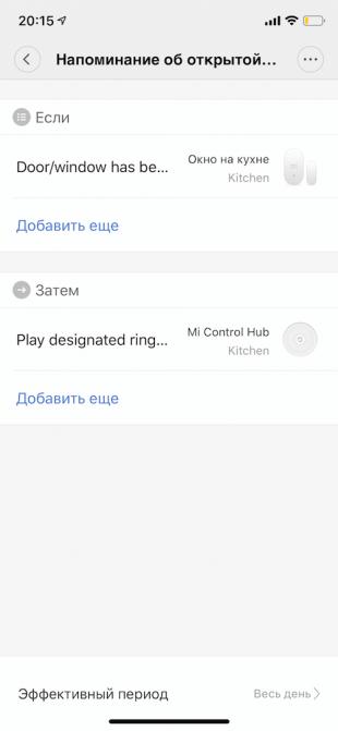 Xiaomi Mi Smart: сценарии