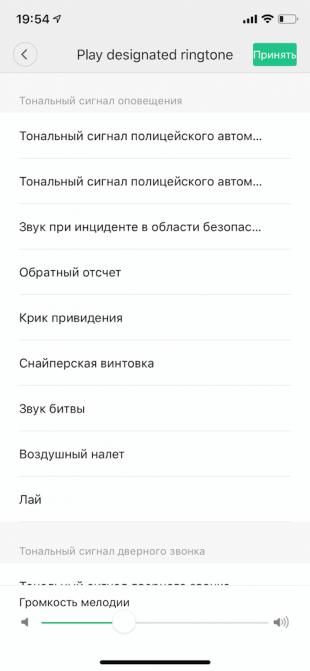 Xiaomi Mi Smart: настройка сигнала оповещения