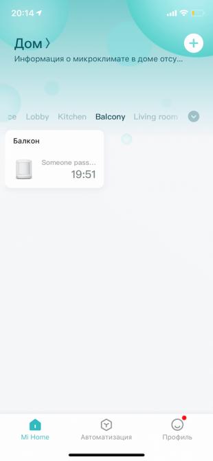 Xiaomi Mi Smart: устройства в разных комнатах