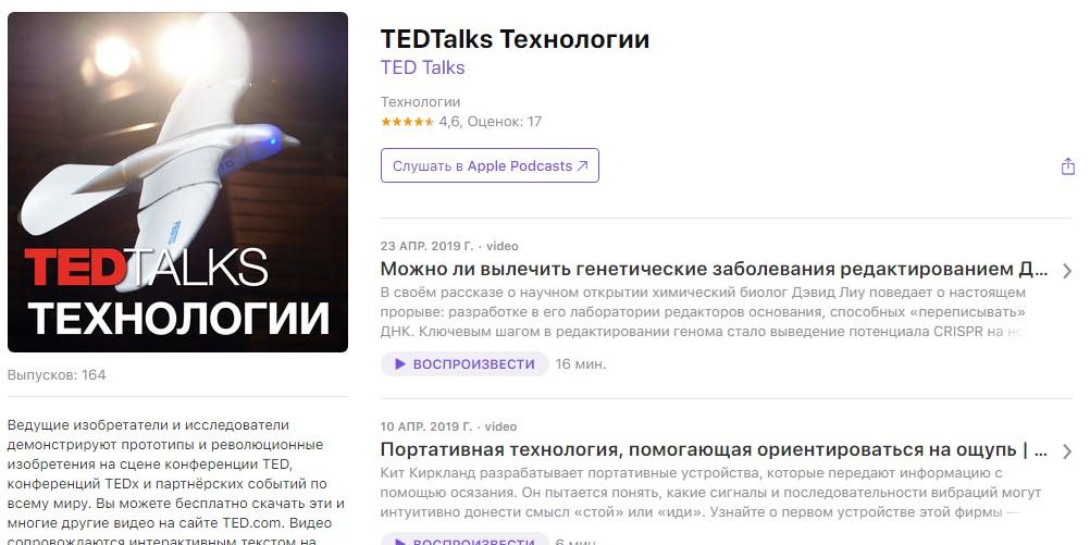 Подкасты о технологиях: TEDTalks Технологии