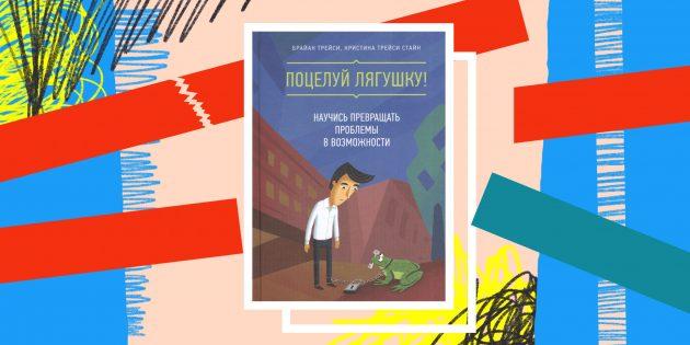 Книга дня: «Поцелуй лягушку!» – как избавится от внутреннего болота