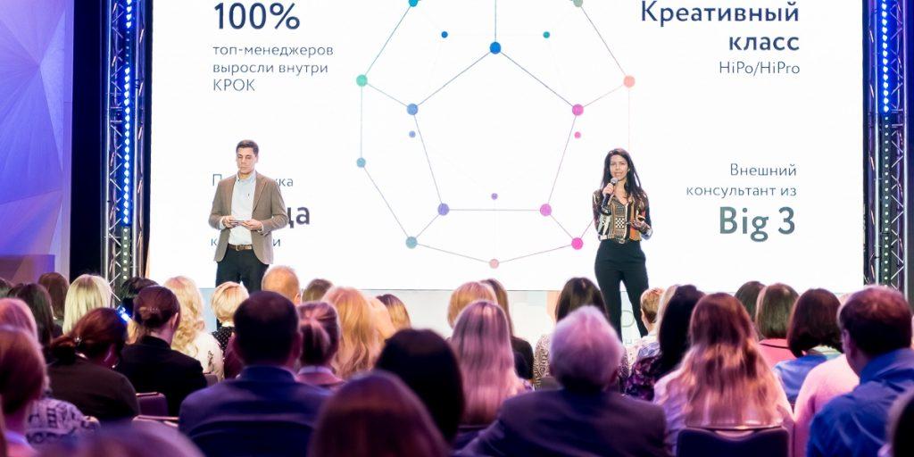 HR Digital 2021: всё о трендах в управлении персоналом