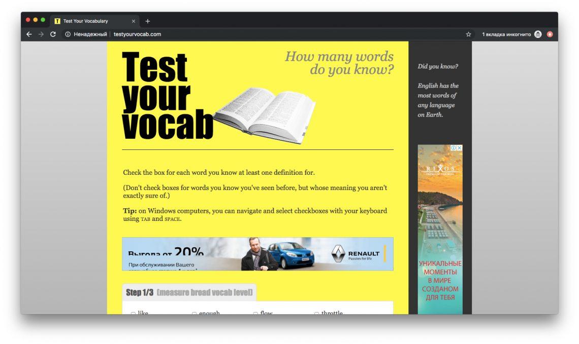 Проверьте свой словарный запас на Testyourvocab.com