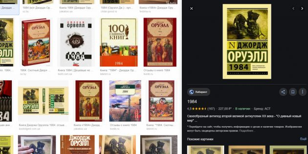 Сравнение изображений в поиске картинок Google