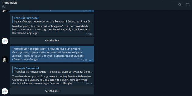 TranslateMe — полноценный переводчик прямо в Telegram