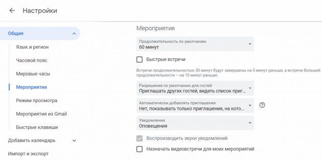 Как отключить автоматическое добавление приглашений в «Google Календаре»