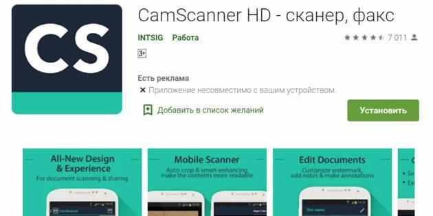 Эксперты нашли троян в популярном Android-приложении для сканирования документов