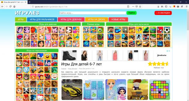 «Игрулез»: развивающий сайт для детей 6 и 7лет