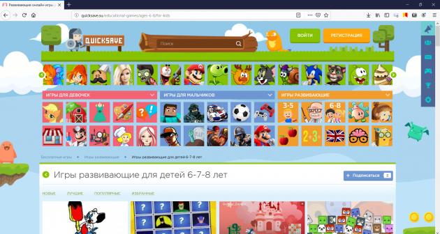 Развивающие игры для детей 7лет на сайте Quicksave