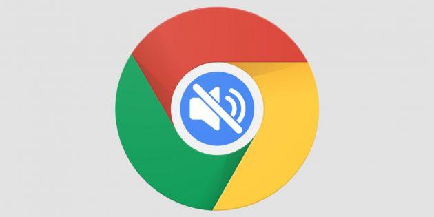 Smart Mute убирает все звуки с ненужных сайтов
