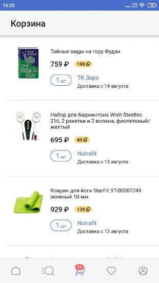 Онлайн-шопинг: итоги