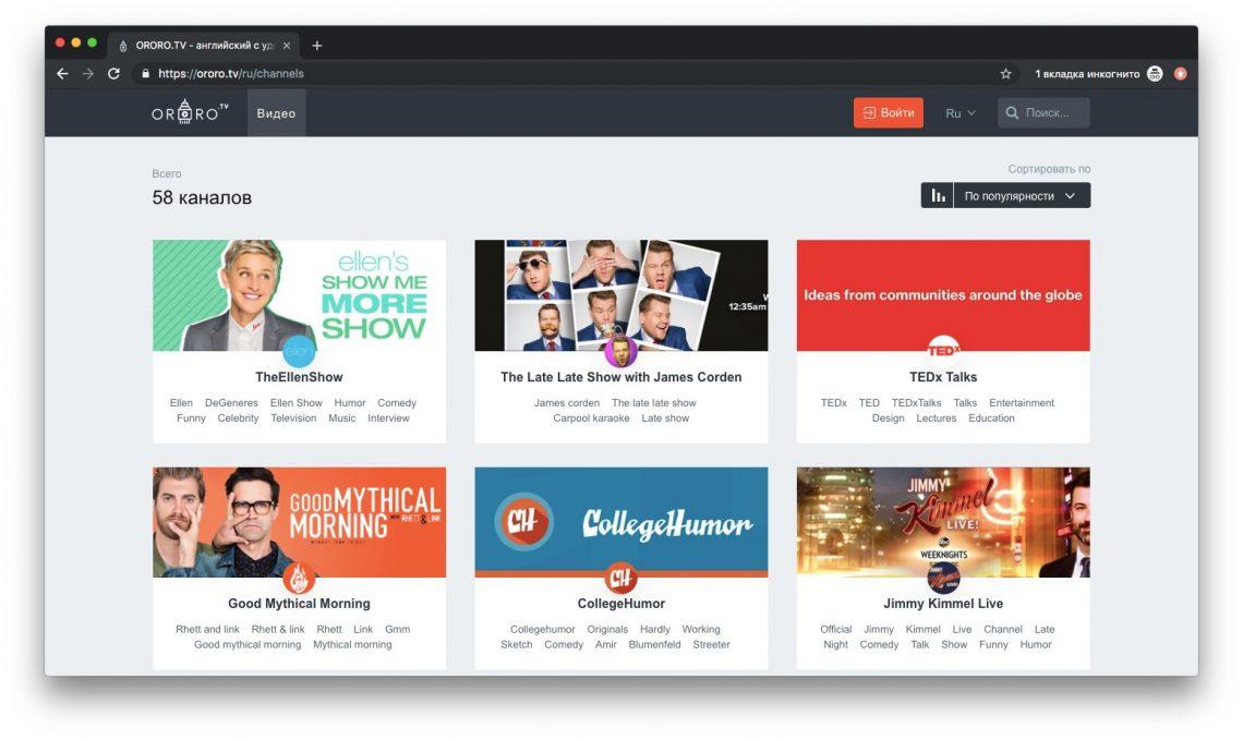 Ororo.tv — смотрите сериалы и учите английский самостоятельно