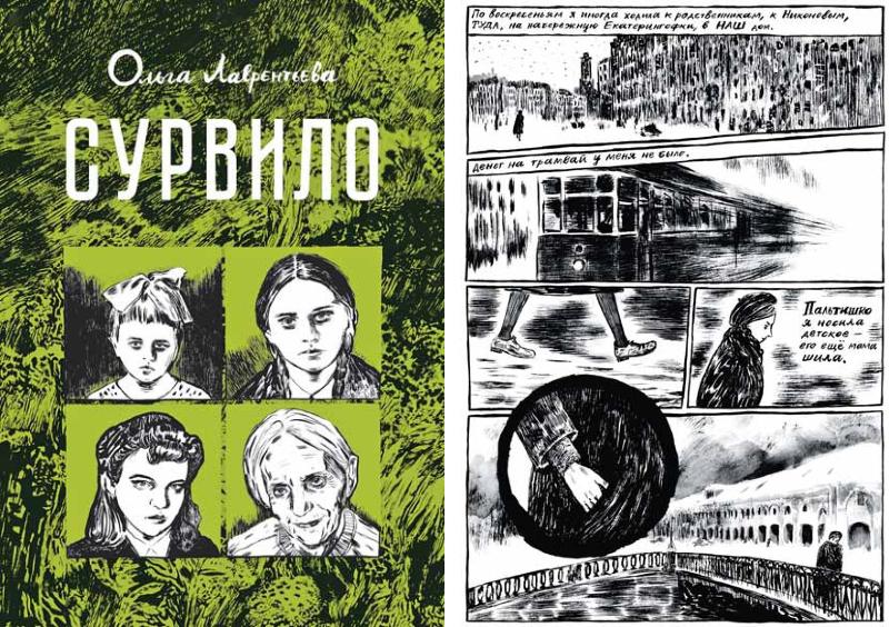 Комикс Ольги Лаврентьевой