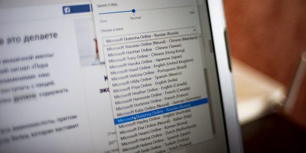 Новый Microsoft Edge научился читать статьи вслух. Почти как человек