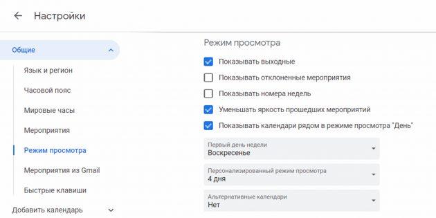 Как избавиться от спам-приглашений в десктопной версии «Google Календаря»
