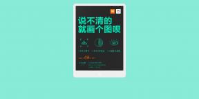 Xiaomi выпустила Mijia LED Blackboard — планшет для рисования и заметок с автономностью 1 год