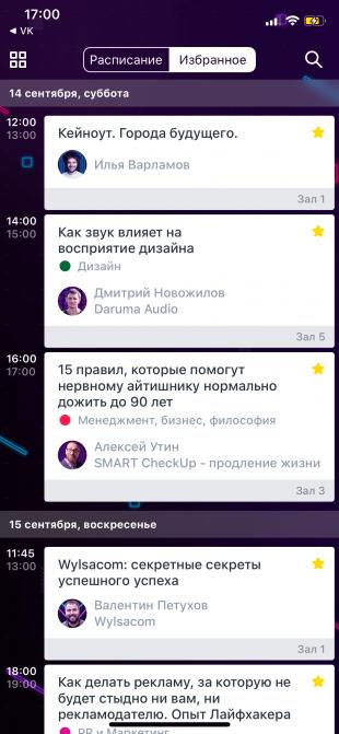 Фестиваль IT-технологий «404»: приложение для iOS и Android поможет ориентироваться в программе выступлений