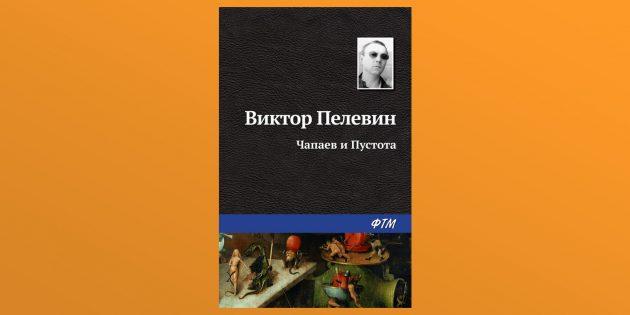 «Чапаев и Пустота», Виктор Пелевин