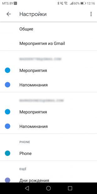 Как избавиться от спам-приглашений в мобильной версии «Google Календаря»